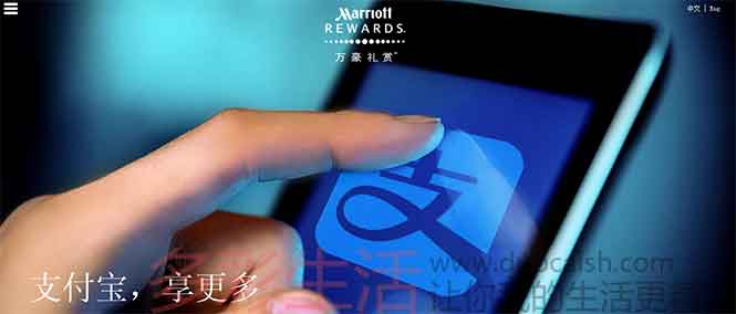 alipay-marriott